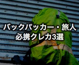 backpacker-creditcard-bn