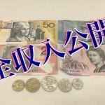 [オーストラリア・ワーキングホリデー]4ヶ月半(95日)働いたファームジョブを解雇された僕の全収入