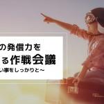 【9/25(日) 】旅人の発信力を最大化する作戦会議はじまるよ