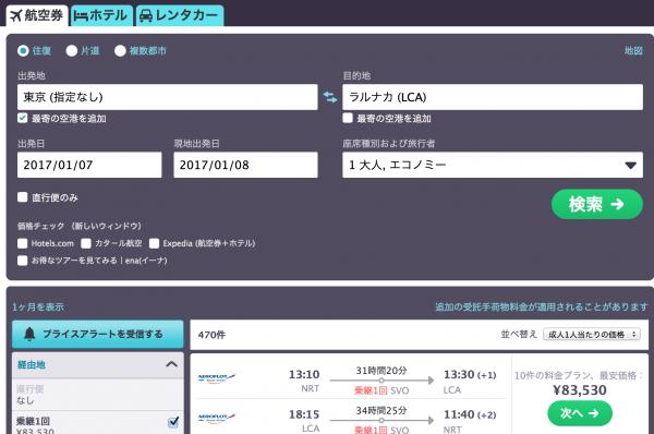 スクリーンショット 2016-11-09 20.05.18