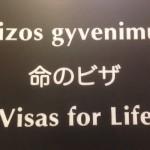 「命のビザ」で世界に知られる杉原千畝の記念館に行ってきた(リトアニア・カウナス)