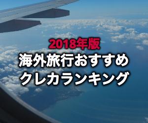 2018rank